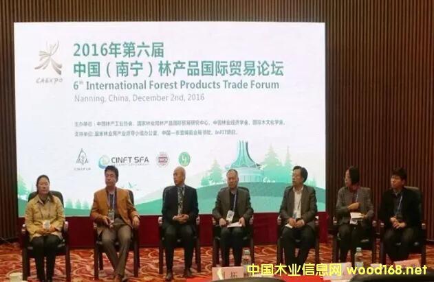 第六届中国(南宁)林产品国际贸易论坛召开