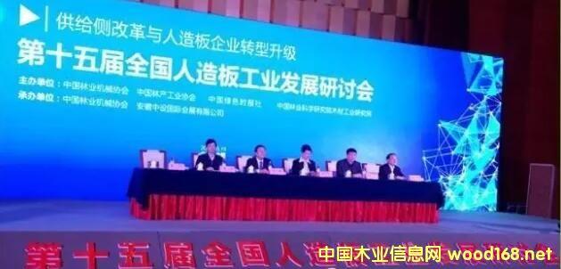 第十五届全国人造板工业发展研讨会安徽合肥盛大召开