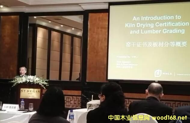 美国阔叶木窑干材证书会议在北京举行