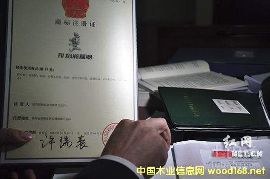湖南福湘木业有限责任公司的商标注册证