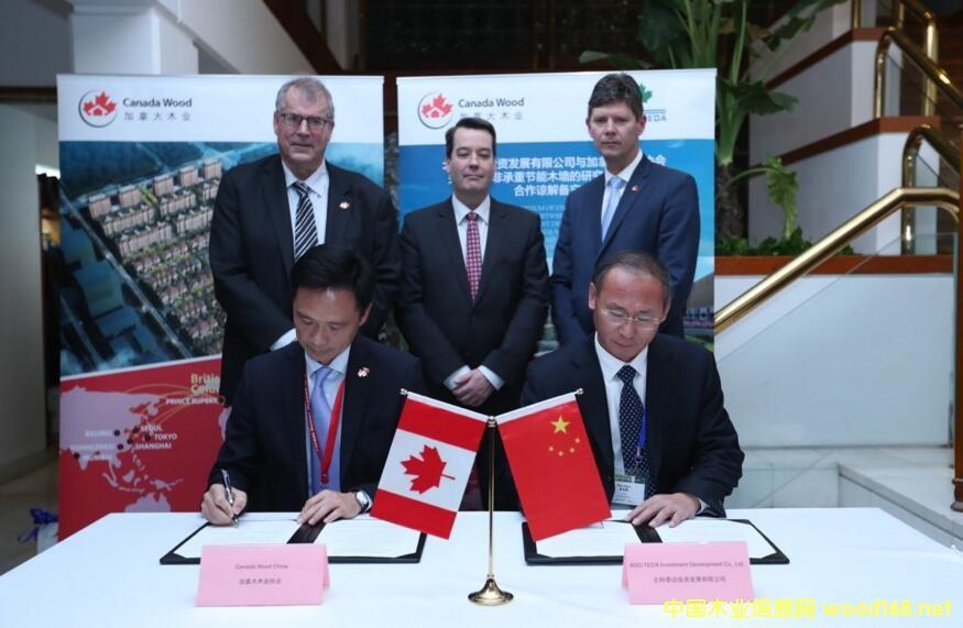 北科泰达与加拿大木业协共推预制非承重节能木墙的研究开发与应用