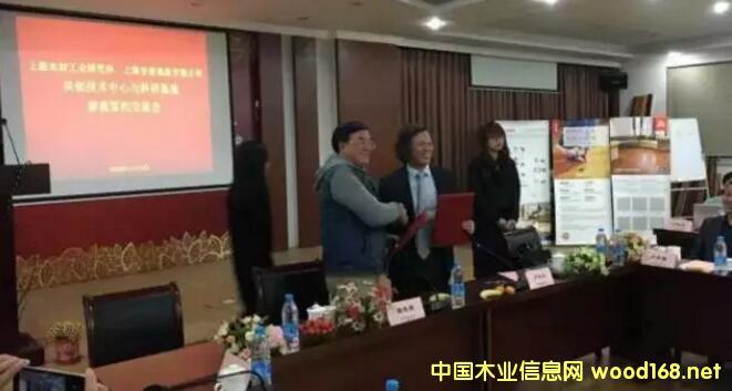 安信地板与上海木材研究所共创技术中心,推动产品升级
