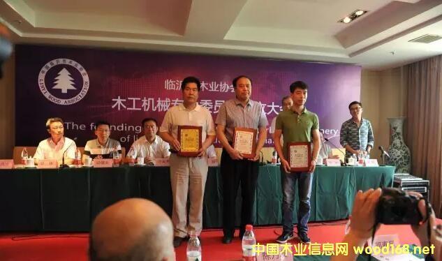 临沂市木业协会木工机械专业委员会成立
