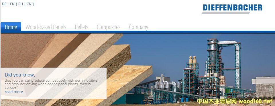 德国迪芬巴赫纤维板生产线