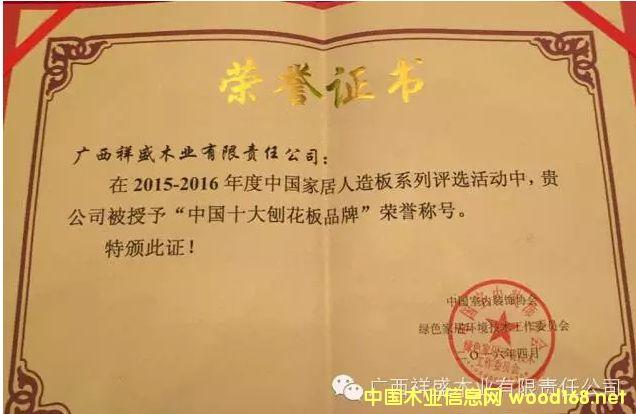 """广西祥盛木业再度荣获""""中国十大刨花板品牌"""""""