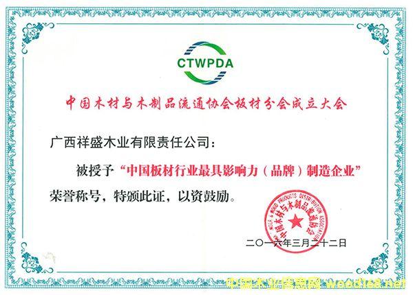 广西祥盛木业获中国板材最具影响力企业称号
