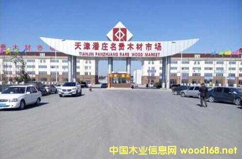 全国木材市场巡视之--天津市潘庄名贵木材市场