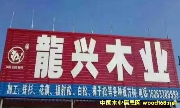 日照龙兴木业第二分公司正式投入生产 开启新征程