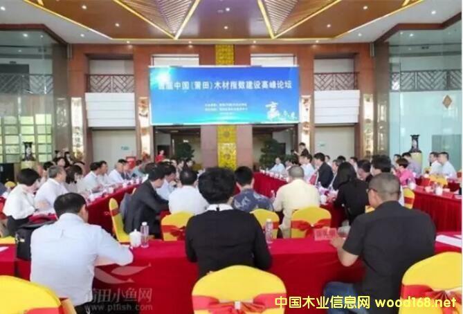 温州木材集团参加首届中国(莆田)木材指数建设高峰论坛