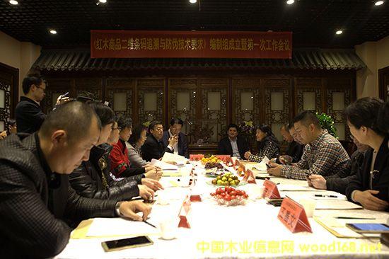 《红木商品二维条码追溯与防伪技术要求》编制组在北京成立