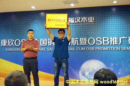 福汉康欣OSB全国销售启航暨OSB推广研讨峰会在武汉举办