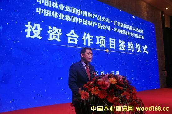 华中国际木业与中国林业集团中国林产品公司投资合作项目成功签约