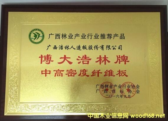 """浩林中高密度纤维板获评""""广西林业产业行业推荐产品"""""""