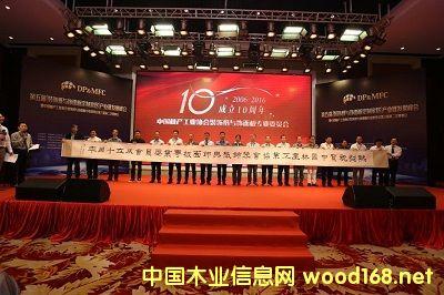 """""""第五届装饰纸与饰面板定制家具产业链发展峰会""""在广东佛山举办"""