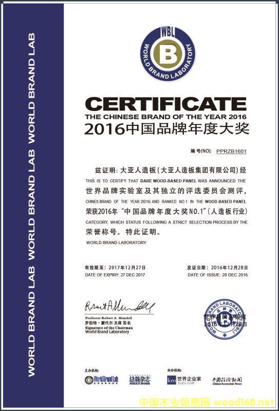 """大亚人造板荣获2016年""""中国品牌年度大奖NO.1"""""""