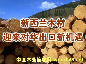 新西兰木材迎来对华出口新机遇