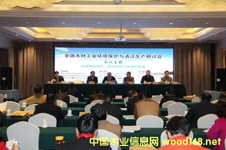 全国木材工业环境保护与清洁生产研讨会在临沂召开