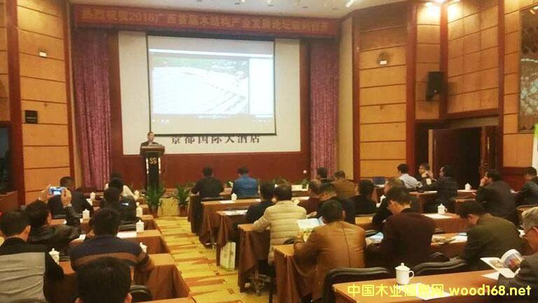 广西首届木结构建筑产业发展论坛南宁举行
