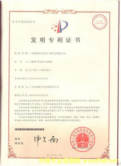广西博白林场万林公司一项细木工板国家实用专利