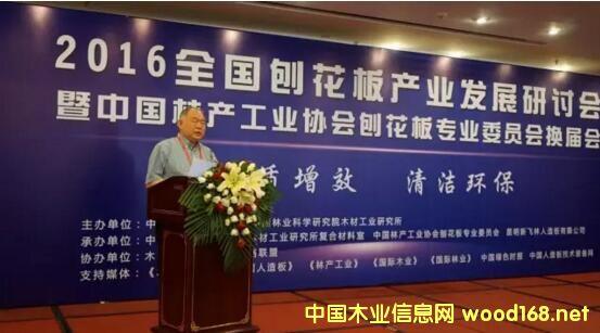 2016全国刨花板产业发展研讨会在云南昆明召开