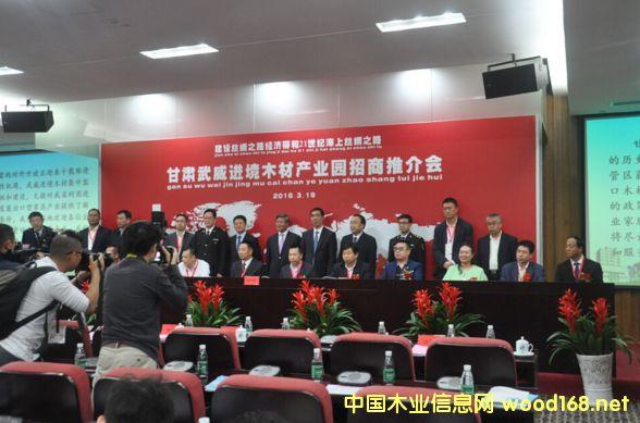 甘肃武威进境木材产业园招商推介会获14.5亿元项目投资