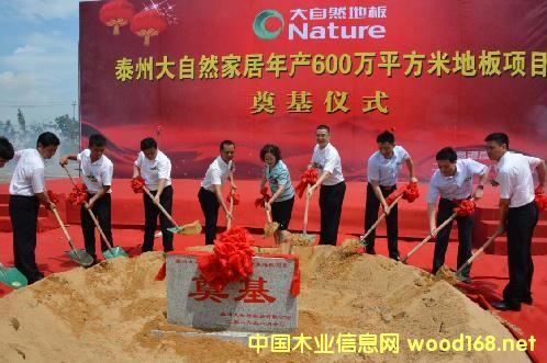 大自然超10亿地板项目在泰州高新区奠基