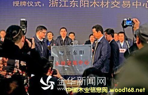 东阳木材交易中心平台正式投入运行