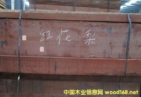 红花梨木材,板材