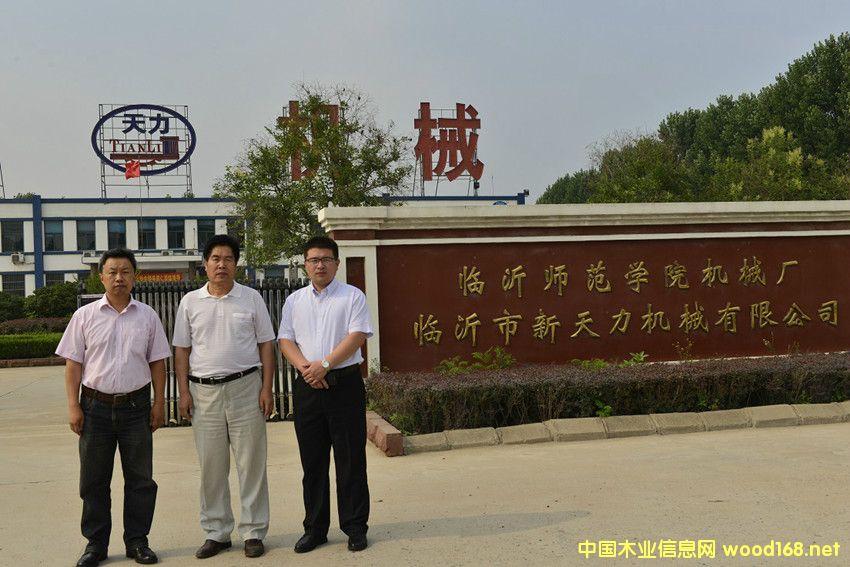 中国林业机械协会前往临沂市新天力机械企业调研