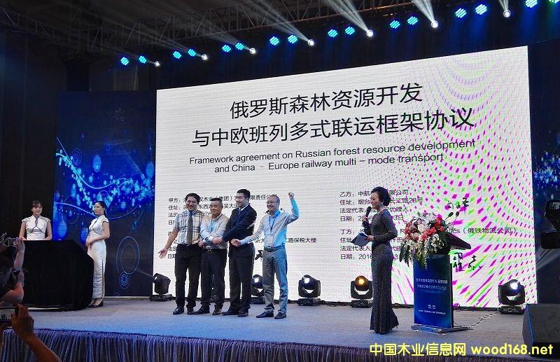 中航林业参加第六届世界木材与木制品贸易大会