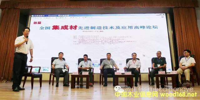 首届全国集成材高峰论坛在山东烟台成功举办