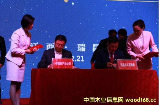 中国林业集团将在瑞昌投资建设木材木制品家具项目