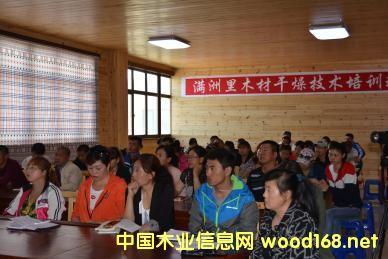 满洲里木材干燥技术培训班正式开课