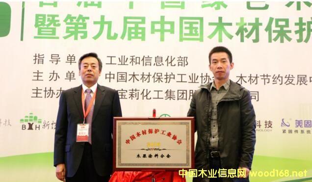 中国木材保护工业协会木器涂料分会成立大会在苏州召开