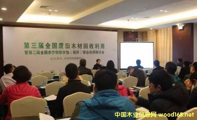 第三届全国废旧木材回收利用研讨会在苏州成功召开