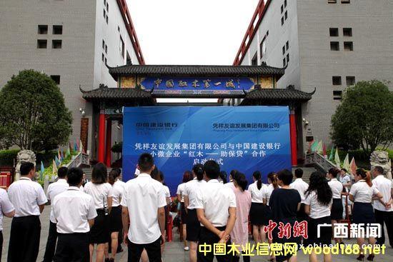 """小微企业""""红木助保贷""""项目在广西凭祥红木文博城启动"""