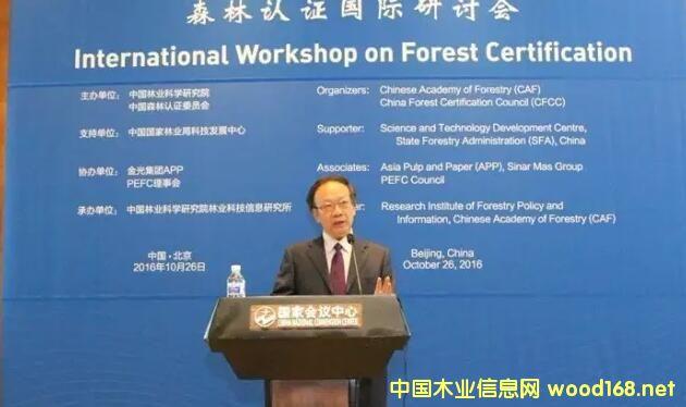 森林认证国际研讨会在北京国家会议中心举行