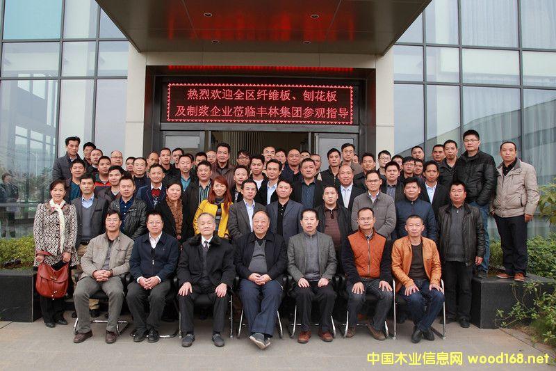 广西纤维板、刨花板企业会议在丰林集团明阳工厂召开