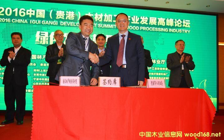 论坛上,贵港市人民政府与国家林业局林产工业规划设计院签订合作