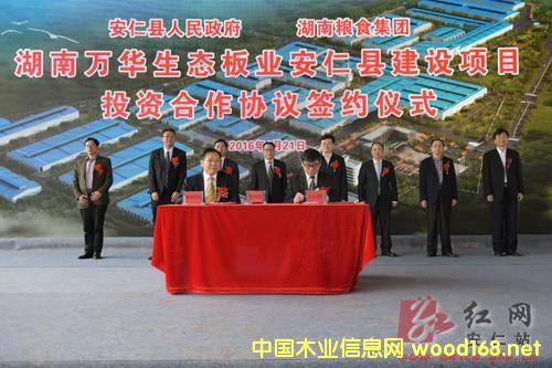 全球首条秸秆人造板连续压机生产线落户湖南安仁