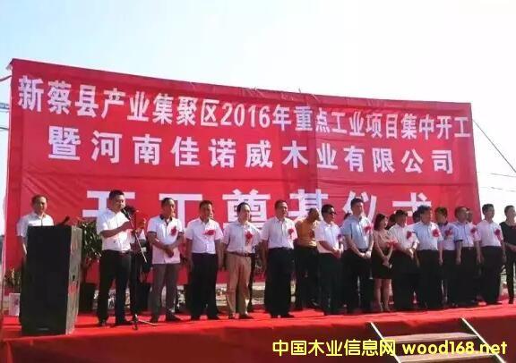 河南佳诺威木业年产24万立方米刨花板生产线开工建设