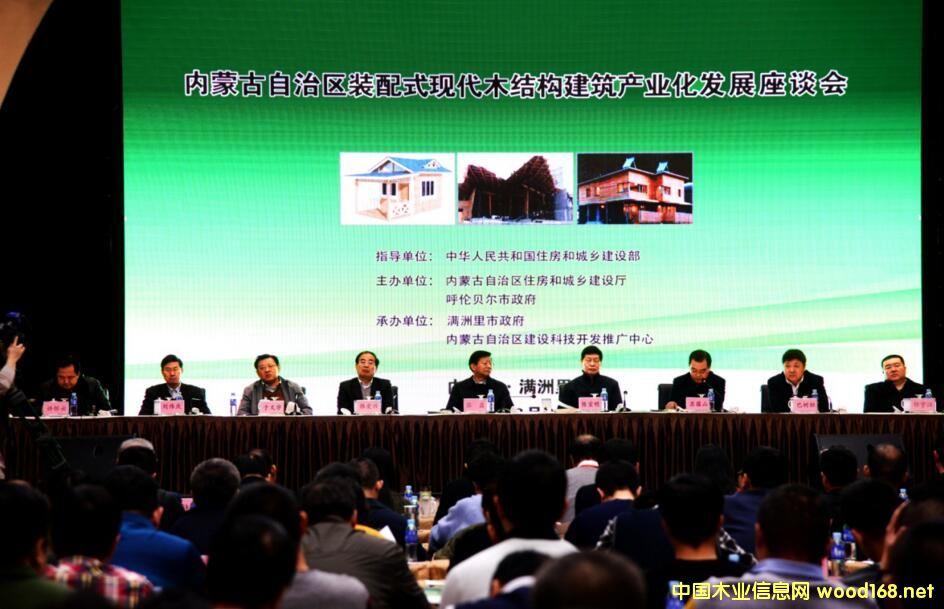 内蒙古装配式现代木结构建筑产业化发展座谈会在满洲里召开