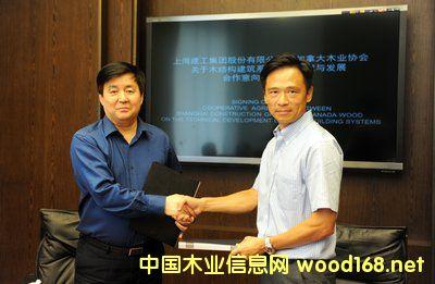 加拿大木业协会与上海建工集团签订节能木墙谅解备忘