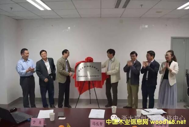 浙江大学-郑州玉林木业高品质木材加工技术研发中心成立