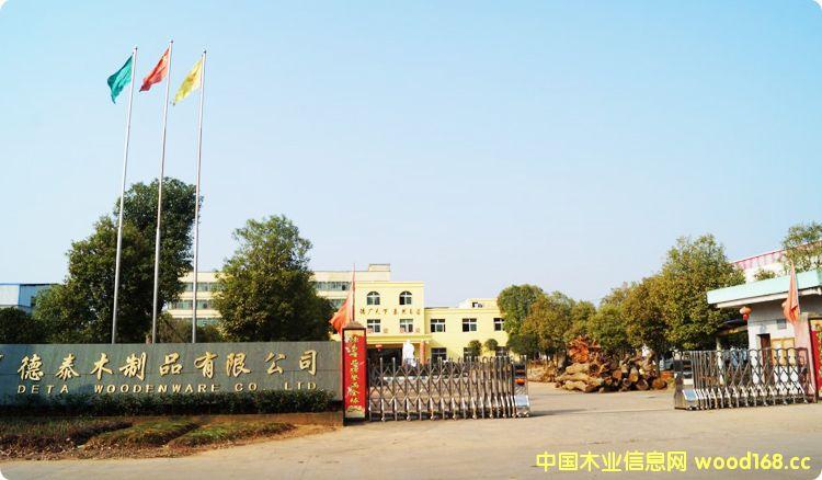 樟树德泰木制品公司入选江西省非遗生产性保护示范基地