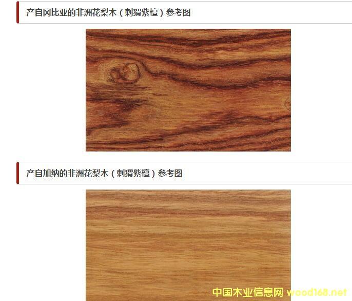 红木用材细考:非洲花梨木(刺猬紫檀)的优点和缺点