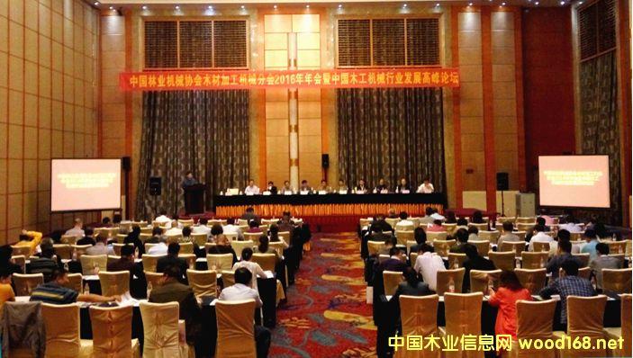 中国木工机械行业发展高峰论坛会议纪要