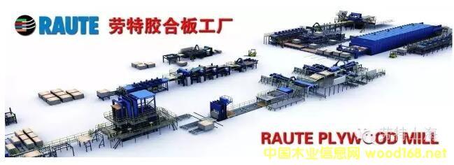 芬兰劳特集团获得俄罗斯3200万欧元桦木胶合板工厂订单