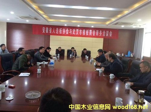 安徽六宿人造板协会与武汉市木材模板商会举行会谈
