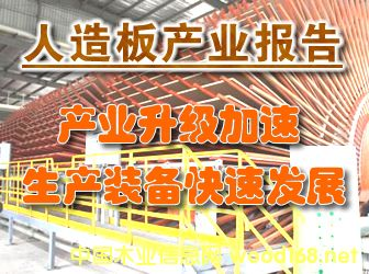 人造板产业报告:刨花板产业升级加速